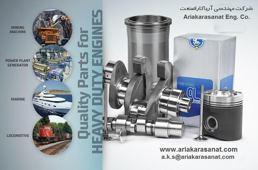 قطعات یدکی موتورهای سنگین